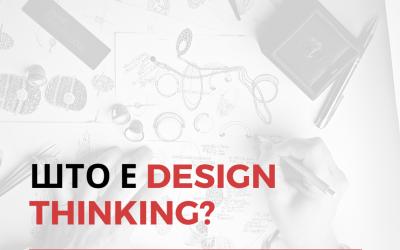 Што е Design Thinking?
